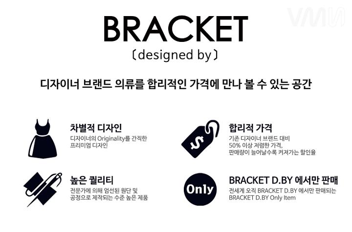 브라켓디바이닷컴2.png