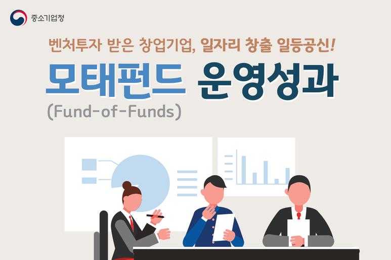 모태펀드운영성과_00_20170619.png