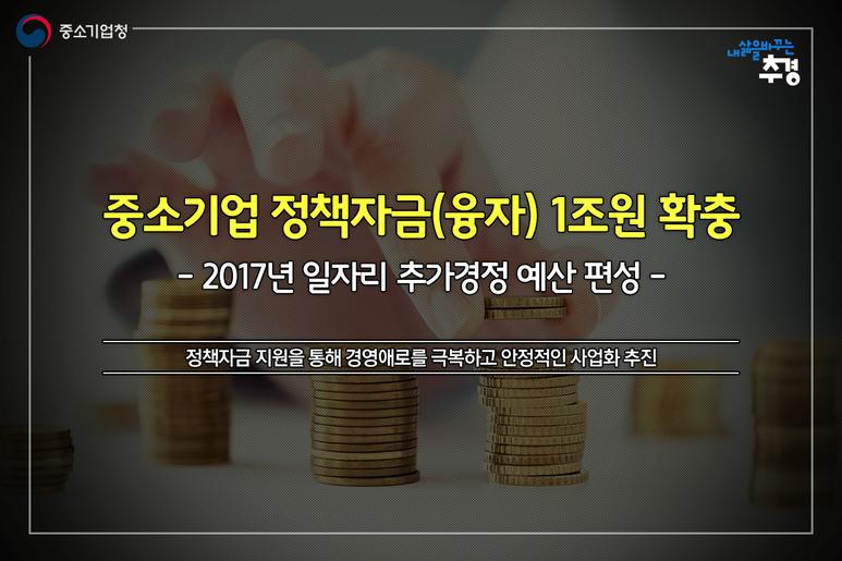 인포_정책자금추경_00_20170615.png