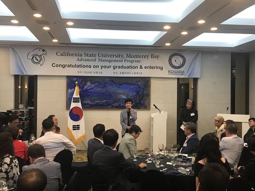 한국스마트제조산업협회 최고위과정 입학식.jpg