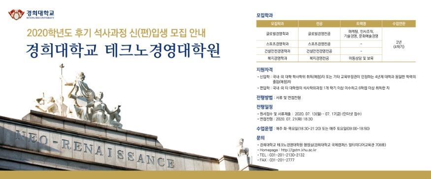 테크노경영대학원 모집광고(최종) (1).jpg
