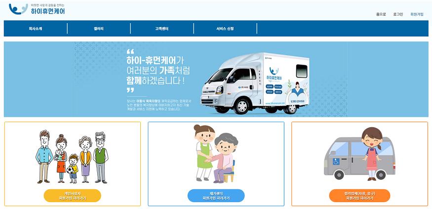 요양서비스닷컴1.png