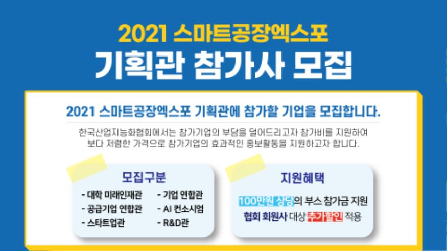 스마트공장 엑스포 기획관 소개.png